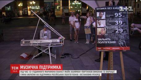 Піаніст-віртуоз Майк Кауфман-Портніков півдоби грав гімн України на підтримку бранців Кремля
