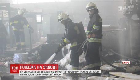 На обойном заводе в Днепре произошел пожар