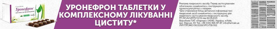 https://uronefron.com.ua