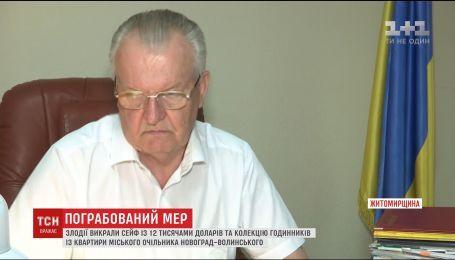 Мер Новоград-Волинського прокоментував пограбування своєї квартири