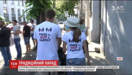 """У Києві пройшов марш прихильників так званих """"традиційних шлюбів"""""""