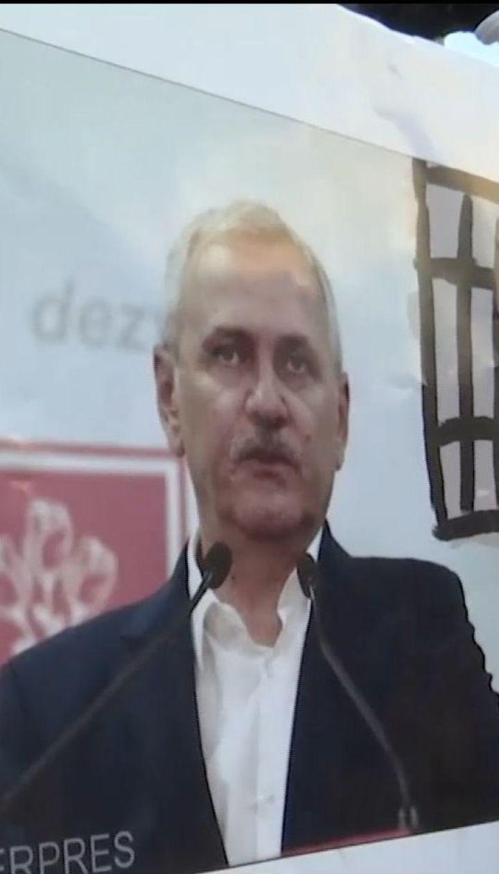В Румынии приговорили лидера правящей партии за коррупцию и злоупотребление властью