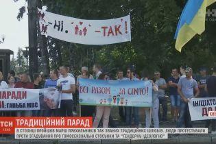 """В Киеве защитники семейных ценностей убеждали чиновников, что """"гендер"""" предшествует педофилии и инцесту"""