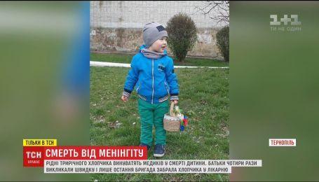 В Тернопольской области трехлетний мальчик умер от менингита, который врачи не смогли вовремя диагностировать