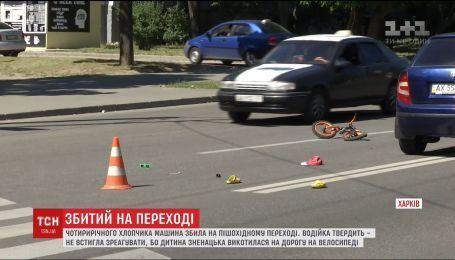 В Харькове на пешеходном переходе сбили четырехлетнего мальчика
