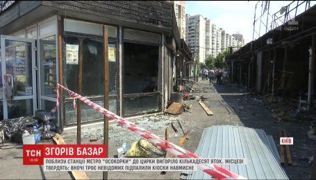 На Осокорках сгорели два десятка торговых ларьков
