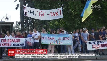 """На сторожі сімейних цінностей. У Києві прихильники так званих """"традиційних шлюбів"""" вийшли на мітинг"""