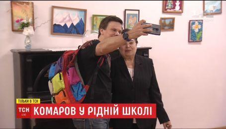 Дмитро Комаров вирушив до рідної школи подякувати вчителю, який надихнув його на великі звершення