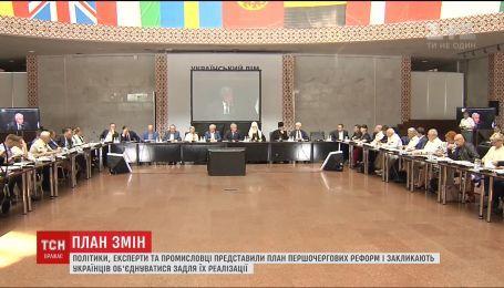 Политики, иностранные эксперты и промышленники представили план реформирования Украины