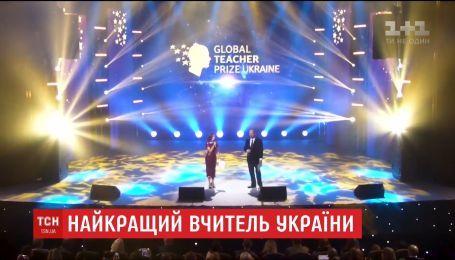 Лучший учитель Украины. Чтобы побороться за награду, у педагогов осталось меньше месяца