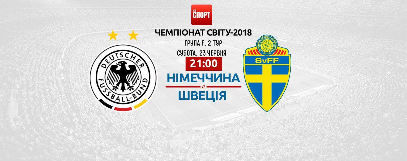 Германия - Швеция - 2:1. Онлайн-трансляция