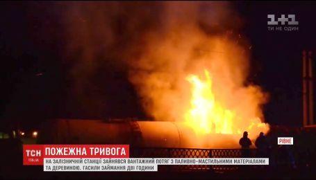 На железнодорожной станции в Ровно загорелся грузовой поезд