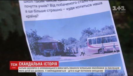 Скандал через екскурсію. Батьки школярів з Кропивницького, яких звинуватили у стрибках по надгробках, вимагають покарання за наклеп