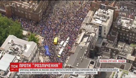 Британцы вышли на массовый митинг против Brexit