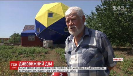 Пенсионер из Николаева построил удивительный дом, похожий на шар