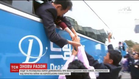 Північна та Південна Кореї домовились про возз'єднання розділених сімей