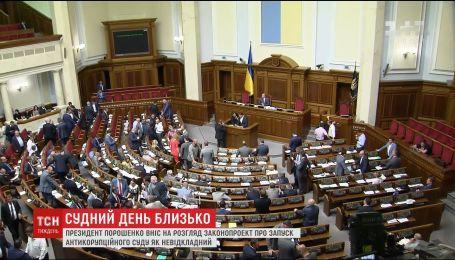 В Украине приняли закон о создании Высшего антикоррупционного суда