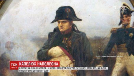 Во Франции продали шляпу, которая могла принадлежать Наполеону