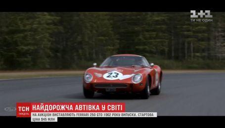 На аукцион выставят самое дорогое авто в мире