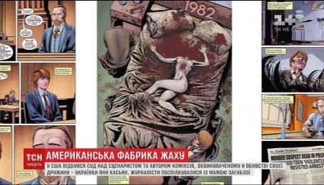Снял скальп и продолжал издеваться: детали жуткого убийства Украинский голливудским сценаристом