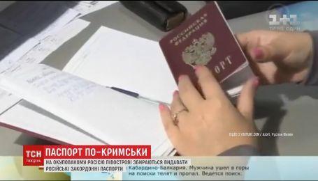 В Крыму будут печатать загранпаспорта с двуглавым орлом на обложке