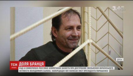 Суд у Криму готується до розгляду клопотання про дострокове звільнення Балуха