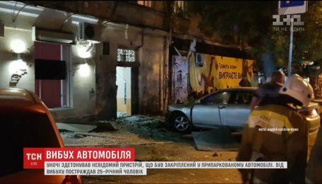 В центре Одессы взорвалась припаркованная легковушка