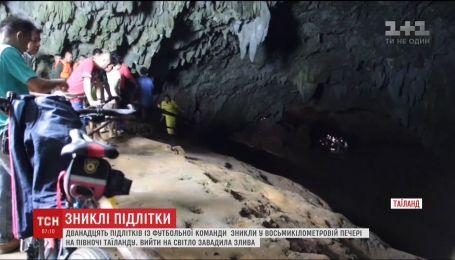 12 підлітків-футболістів зникли у 8-кілометровій печері на півночі Таїланду