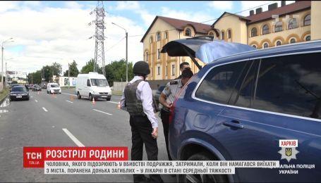 В Харькове задержали подозреваемого в убийстве супругов