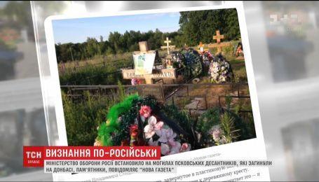 Министерство обороны РФ признало, что кадровые российские военные воевали на Донбассе
