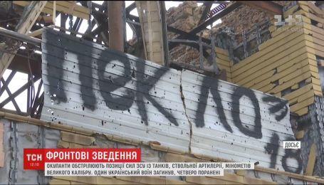 На передовой погиб украинский воин, четверо получили ранения