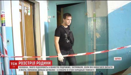 Подозреваемого в убийстве супругов в Харькове поймали во время бегства из города