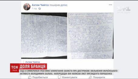 """Балух попросил Порошенко """"не прибегать к зеркальному ответу на агрессию России"""""""
