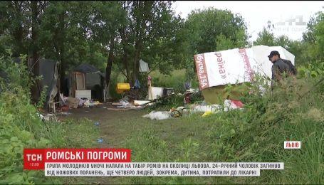 Сімох виконавців і організатора розгрому табору ромів на Львівщині помістили в ізолятор
