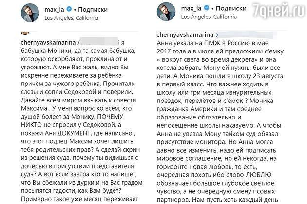 Комментарі мати Максима Чернявського_1