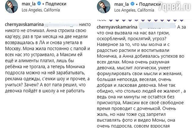 Комментарі мати Максима Чернявського_2