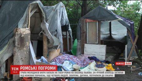 Нападникам на табір ромів у Львові загрожує довічне ув'язнення