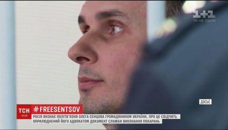 Россия признает Олега Сенцова гражданином Украины