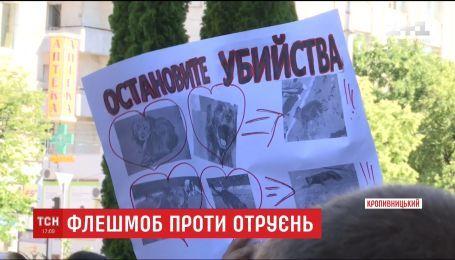 Жители Кропивницкого вышли на протест против массового отравления бездомных собак
