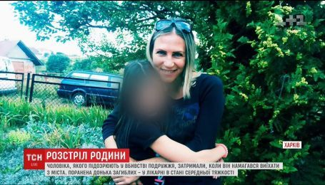 Кровна помста. Підозрюваний у вбивстві сім'ї у Харкові назвав мотив злочину