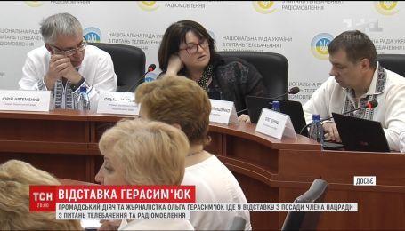 Ольга Герасимюк написала заявление на увольнение с Нацсовета по вопросам телевидения и радиовещания