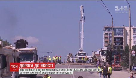 Столичные дороги станут лучше. Киев стал членом Всемирной ассоциации автомагистралей