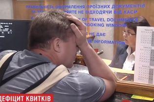 Черги в каси займають із 2:00 ночі: українці зіштовхнулися з дефіцитом квитків на курортні напрямки