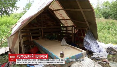 Суд Львівщини обрав запобіжний захід підозрюваним у нападі на ромський табір і вбивстві людини