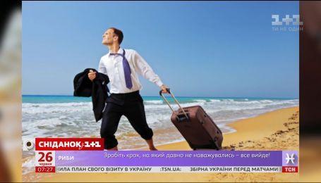 Як правильно почати відпустку