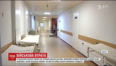 20-річний військовий Руслан Баглик з Сумщини помер в обласній лікарні Дніпра