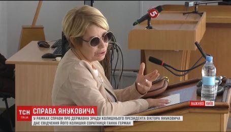 Екс-соратниця Януковича Ганна Герман свідчить у суді про державну зраду президента-втікача