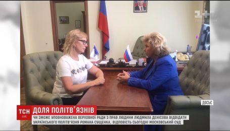 Московский суд должен дать ответ, сможет ли украинский омбудсмен попасть в политзаключенному Сущенко