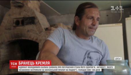 Адвокат Володимира Балуха повідомив про погіршення стану здоров'я політв'язня