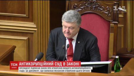 Президент підписав закон про утворення Вищого Антикорупційного суду